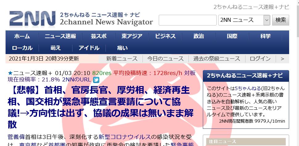 速報 2ch ニュース キムチアンテナ ~エンジョイ!韓国~