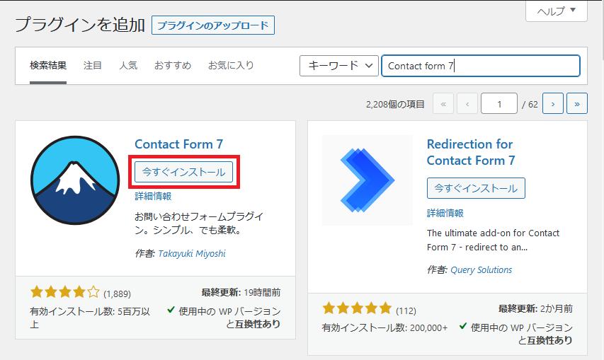WordPress_ContactForm7_今すぐインストール