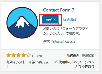 WordPress_ContactForm7_有効化