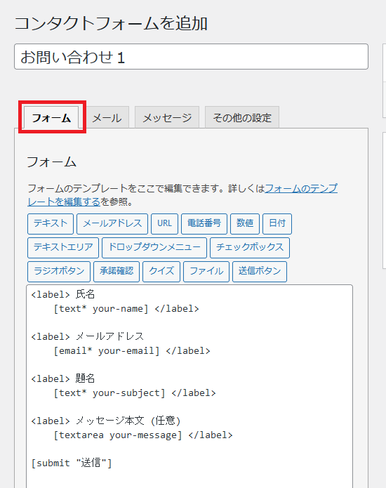 WordPress_コンタクトフォームを追加>フォームタブ