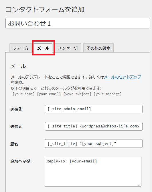 WordPress_コンタクトフォームを追加>メールタブ