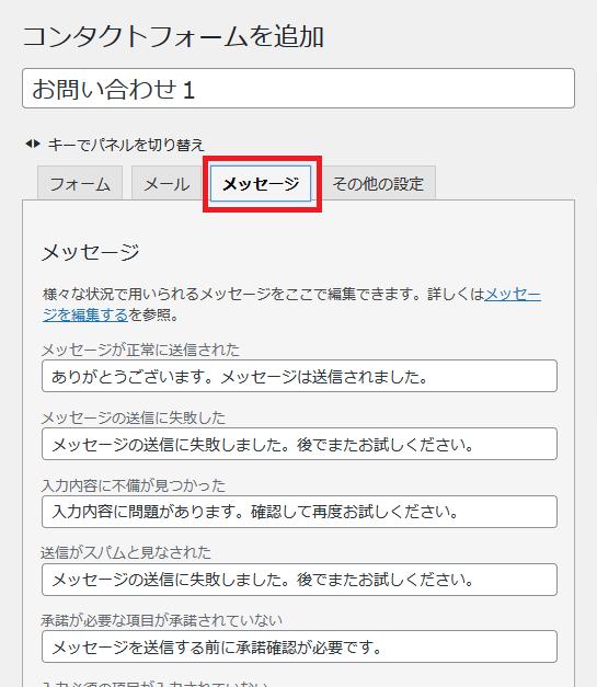 WordPress_コンタクトフォームを追加>メッセージタブ