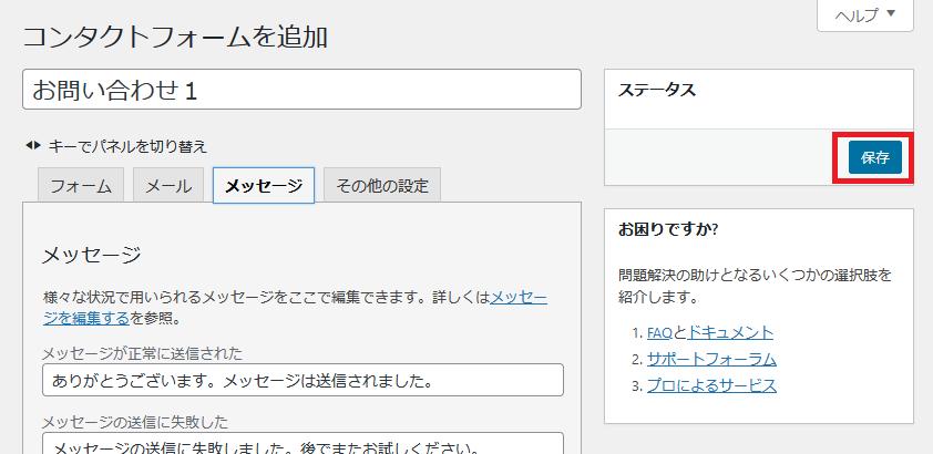 WordPress_コンタクトフォームを追加>保存ボタン