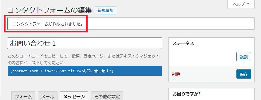 WordPress_コンタクトフォームを追加>コンタクトフォームが作成されました