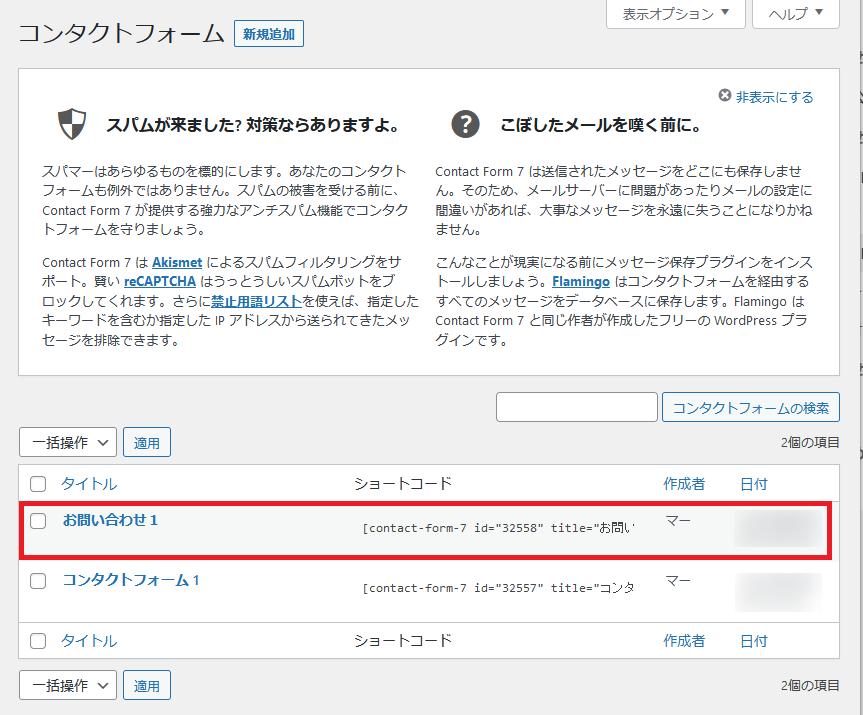 WordPress_お問い合わせメニュー