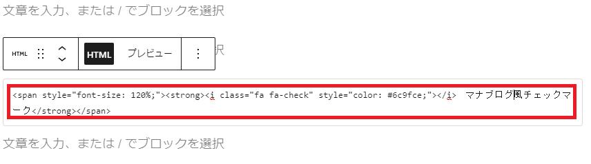 マナブログ風チェックマーク-4_カスタムHTML
