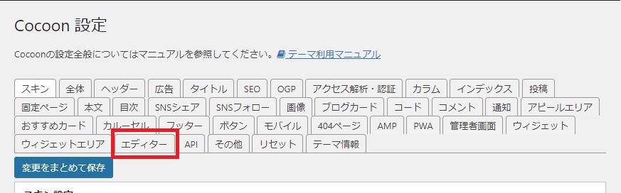 マナブログ風ボックス-1-2_Cocoon設定>エディター