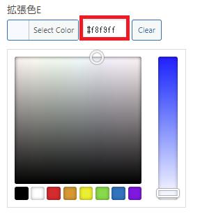 マナブログ風ボックス-1-4_Cocoon設定>エディター>拡張色E>背景色