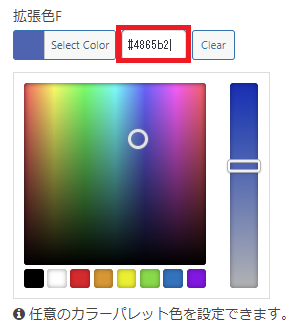 マナブログ風ボックス-1-6_Cocoon設定>エディター>拡張色E>境界線色