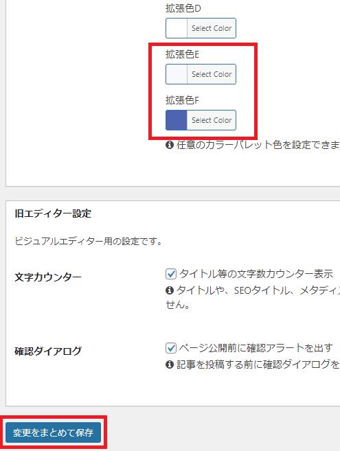 マナブログ風ボックス-1-7_Cocoon設定>エディター>拡張色一覧