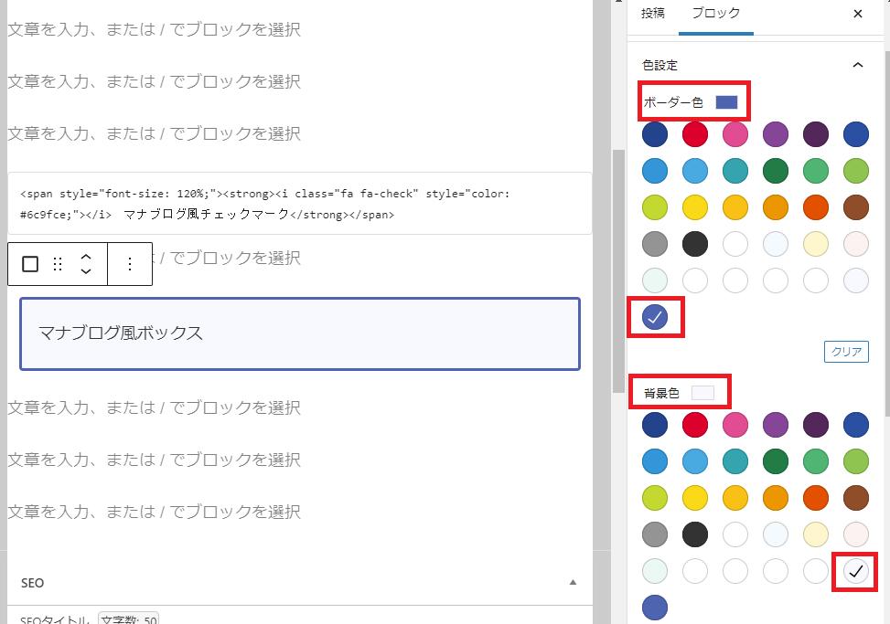 マナブログ風ボックス-2-4_ブロックの検索>白抜きボックス>色設定