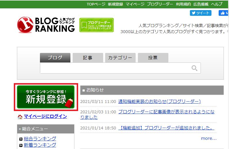 Step1-2_人気ブログランキング