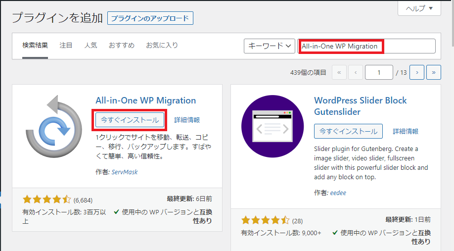 Step1-2_All-in-One WP Migration>今すぐインストール
