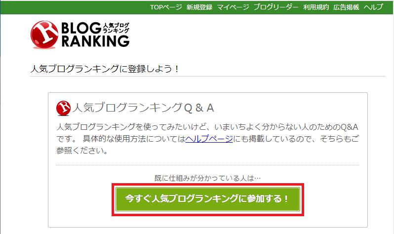 Step1-3_今すぐ人気ブログランキングに参加する!