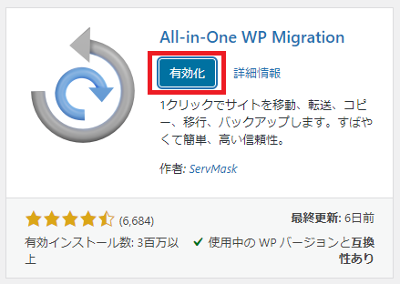 Step1-3_All-in-One WP Migration>有効化