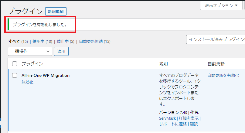 Step1-4_All-in-One WP Migration>プラグインを有効化しました