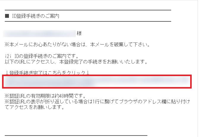 ID登録手続きメール