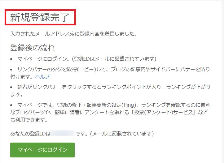 Step1-7_新規登録完了