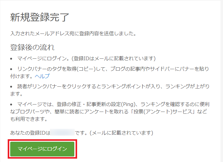 Step2-1_マイページにログイン