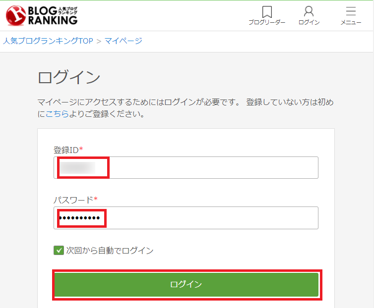 Step2-2_ログイン