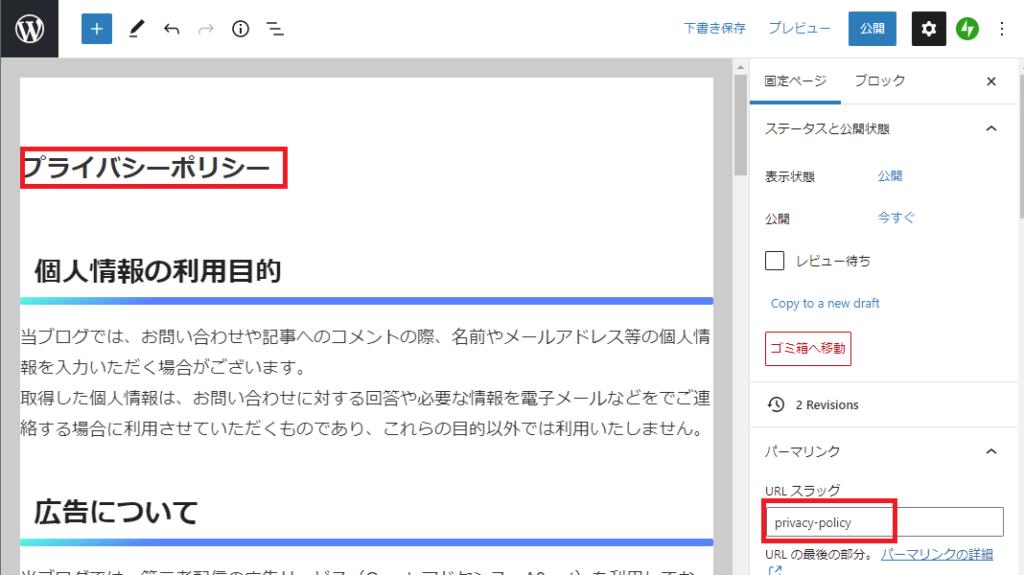 WordPress_固定>プライバシーポリシー