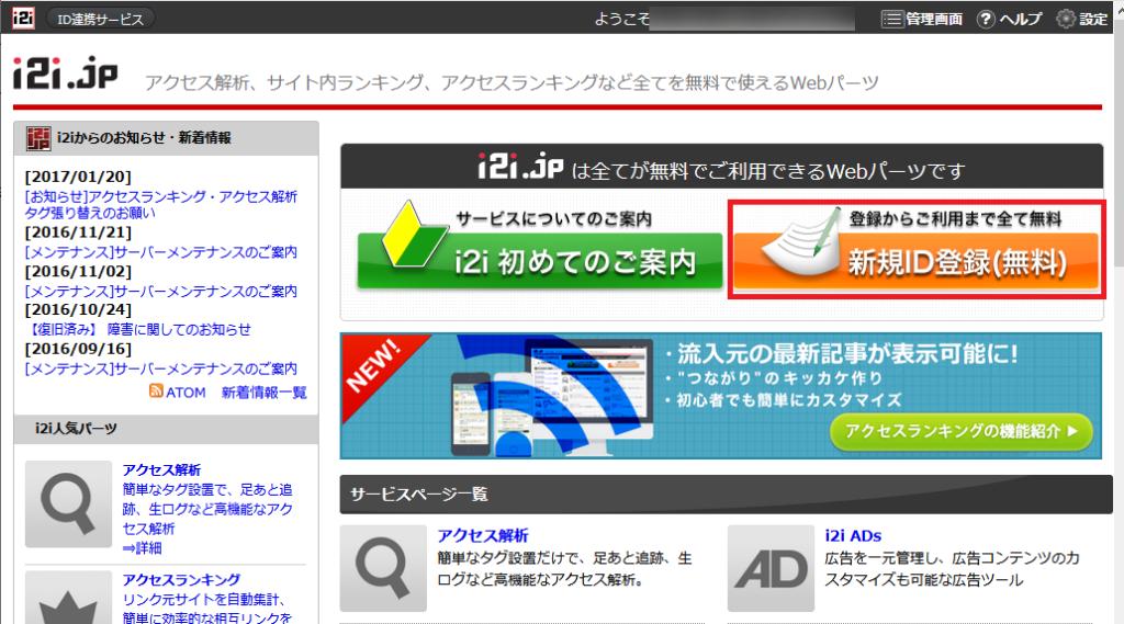 i2i.jp