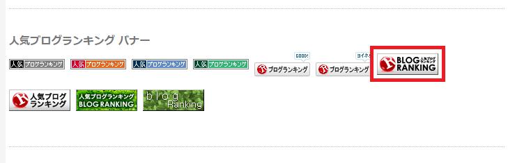 Step2-4_リンクバナー・URL