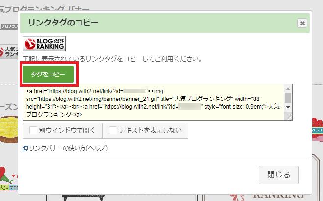 Step2-5_タグ