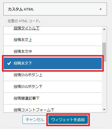 Step3-3_投稿本文下にウィジェットを追加