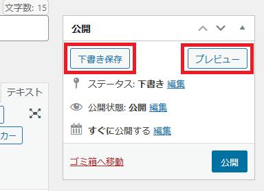 WordPress_固定ページ>下書き保存、プレビュークリック