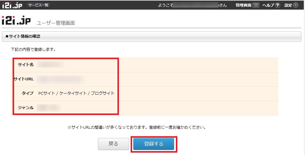 サイト情報の確認
