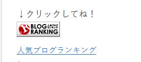 Step3-5_投稿本文下に人気ブログランキングのアイコンが表示