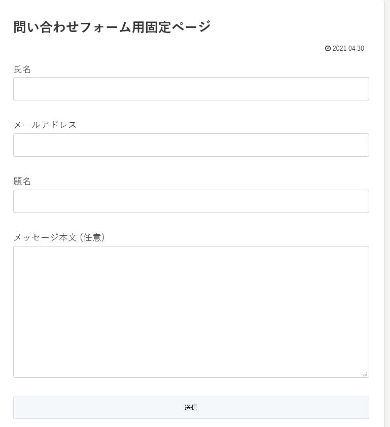 WordPress_固定ページ>問い合わせフォームプレビュー