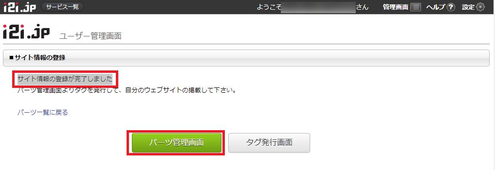 サイト情報の登録が完了しました