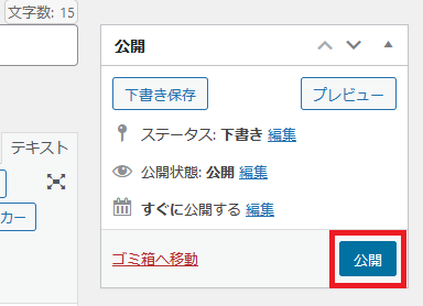 WordPress_固定ページ>公開