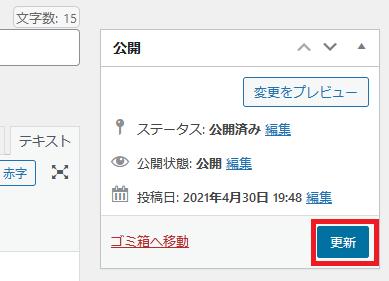 WordPress_固定ページ>更新
