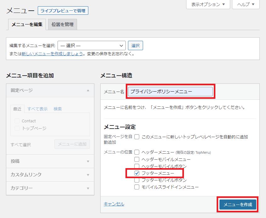 WordPress_メニュー>メニューを作成