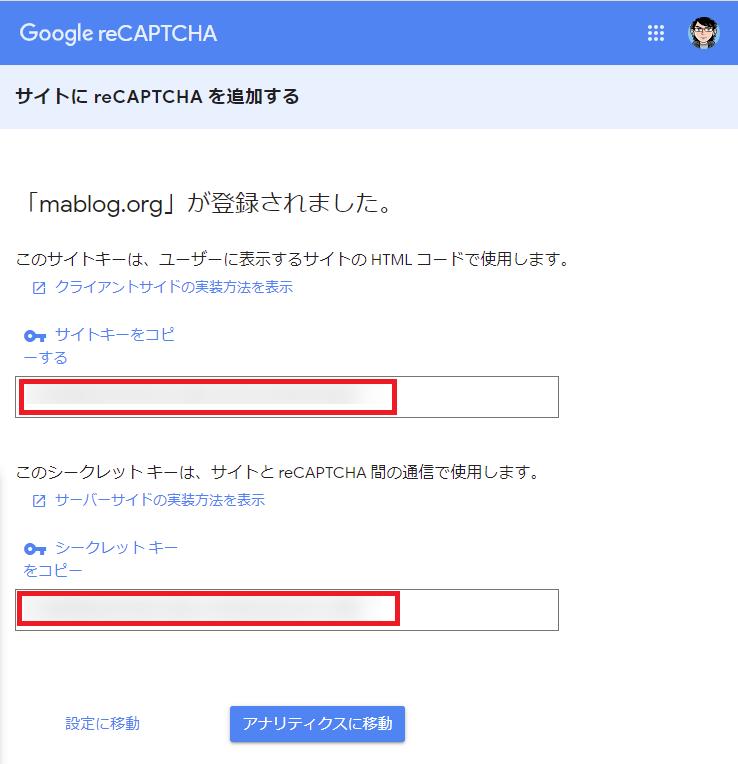reCAPTCHA_サイトキーとシークレットキー