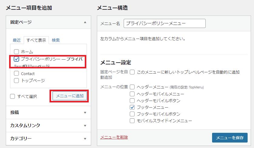 WordPress_メニュー>メニューを編集