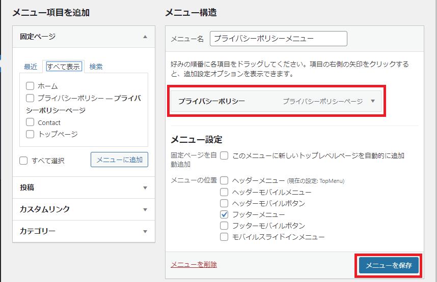 WordPress_メニュー>メニュー構造に追加される