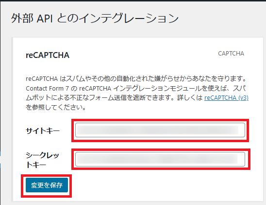 WordPress>お問い合わせ>外部 API とのインテグレーション>reCAPTCHA>サイトキーとシークレットキー入力