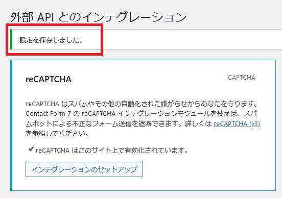WordPress>お問い合わせ>外部 API とのインテグレーション>reCAPTCHA>設定を保存しました