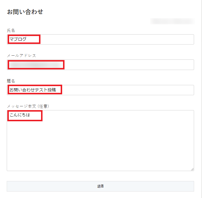 WordPress>コンタクトフォーム>入力