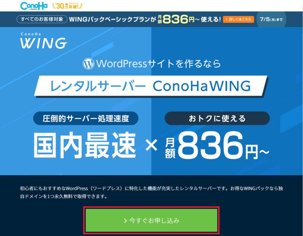 ConoHa WING_申し込み方法_1_申し込み画面
