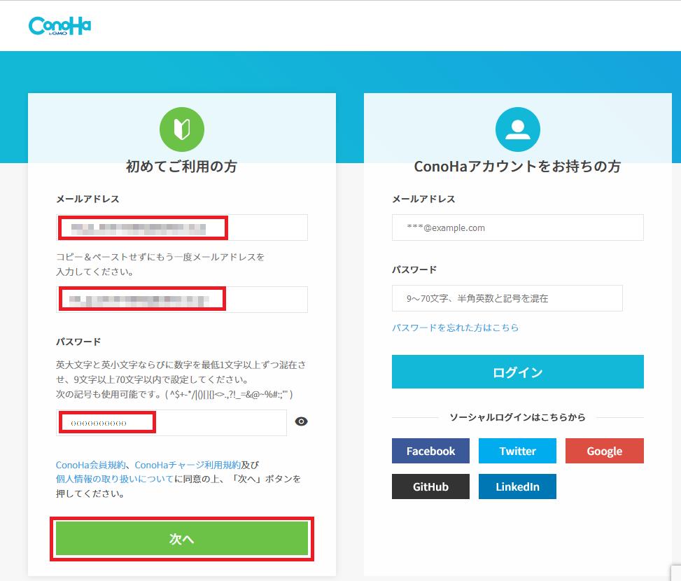 ConoHa WING_申し込み方法_2_アカウント登録