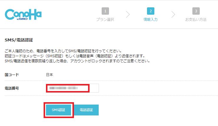 ConoHa WING_申し込み方法_5_SMS電話認証