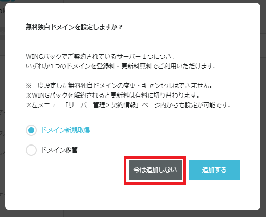 ConoHa WING_申し込み方法_8_無料独自ドメインの設定