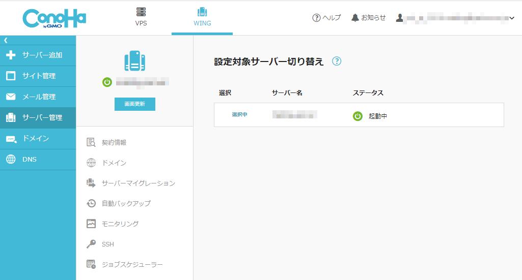 ConoHa WING_申し込み方法_9_管理画面