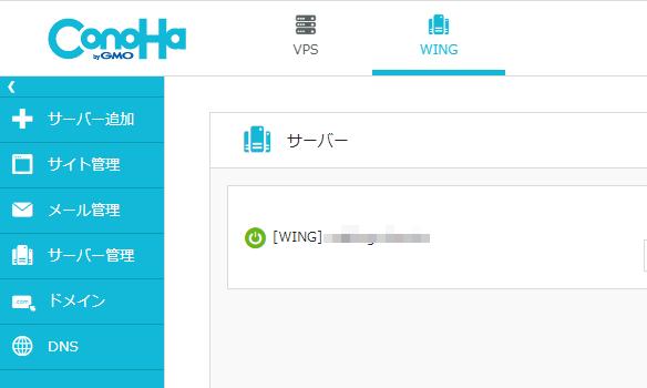 conoHa_Wing_1_WordPress_Install_1_ダッシュボード