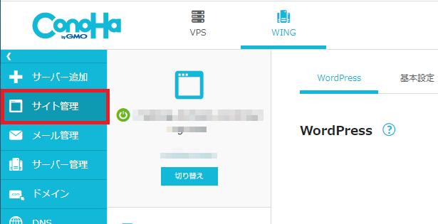 conoHa_Wing_1_WordPress_Install_2_サイト管理